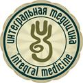 Интегральная медицина, Integral medicine, материалы, эксперты и мероприятия по интегральной медицине, интегральные символы и одежда