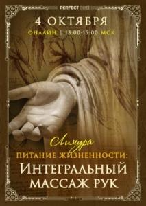 Онлайн-программа «Питание жизненности: интегральный массаж рук» 4 октября