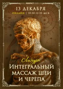 Онлайн-трансляция семинара «Интегральный массаж шеи и черепа»