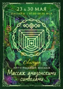 Онлайн-программа «Массаж амазонскими символами» 23 и 30 мая (воскресенье), 7:00–8:30 МСК