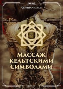 Интегральный массаж кельтскими символами